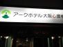 03_アークホテル大阪心斎橋