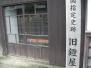 08_旧鐙屋