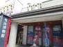 17_曳山博物館