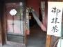21_分福茶屋
