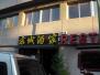 33Restaurante_China_City
